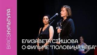 "Елизавета Стишова о фильме ""Половина неба"""