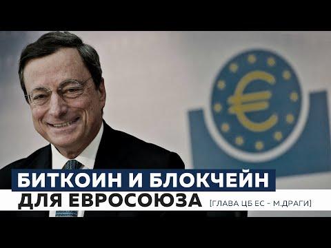 Центробанк Европы: Биткоин и Блокчейн для Европы [глава ЦБ ЕС - М.Драги]