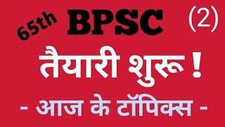 BPSC    घर बैठे 65th BPSC की तैयारी कैसे करें ! ( 2 )