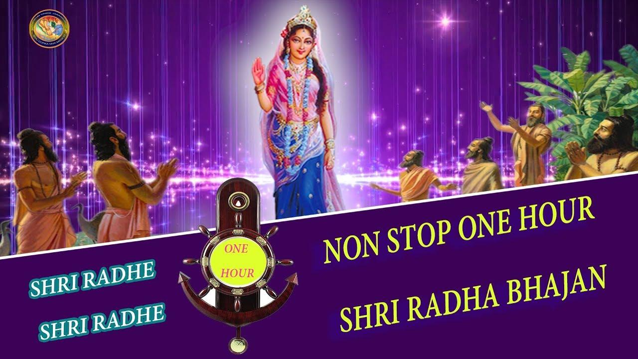NON STOP ONE HOUR SHRI RADHA BHAJAN    SHRI RADHE by Raseshwari Devi Ji     TOP RADHA KRISHNA BHAJAN