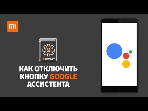 Как отключить кнопку Google в Xiaomi? Быстрая инструкция по отключению.