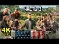 Far Cry 5, Прохождение Без Комментариев - Часть 3: Фоллс Энд [PC   4K   60FPS]