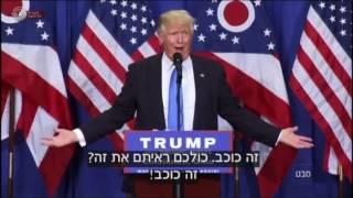 מבט - ריח של אנטישמיות במסע הבחירות של דונלד טראמפ