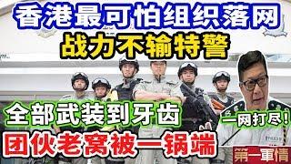 大快人心!香港最可怕组织落网,战力不输特警!全部武装到牙齿,团伙老窝刚刚被一锅端!