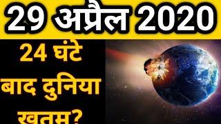 NASA News: asteroid 2020   29 april ko kya hoga   #29april2020   asteroids live stream 29 April 2020