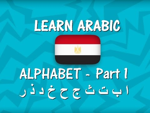 Arabic lessons for Beginners : Arabic Alphabet (Egyptian Dialect) Part 1 of 3 - Lesson 2