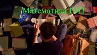 МАТЕМАТИКА ЕНТ: Как быстро увеличить свои баллы(Математика ЕНТ вызывает больше всего сложностей у 11-классников. О том, как набирать по ней больше баллов,..., 2015-03-22T14:38:48.000Z)