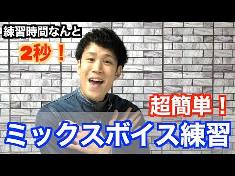 【ボイトレ】2秒でミックスボイスの感覚を掴める練習法を紹介するぜ!