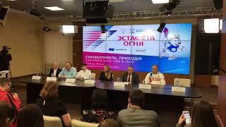 Эстафета огня XXIX Всемирной зимней универсиады в Крыму - пресс-конференция