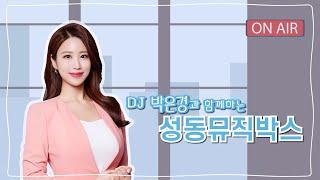 [성동구청] 성동뮤직박스 4회