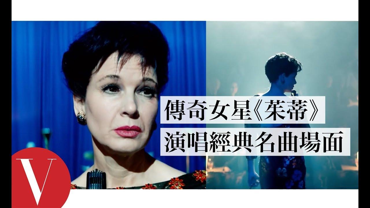 芮妮·齊薇格《茱蒂》首奪奧斯卡影后 被導演要求邊唱歌邊推鋼琴:「為了讓她感受歌曲情緒」|拆解經典 ...