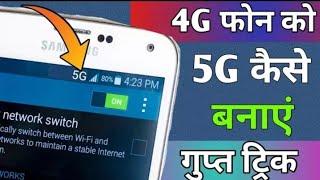 4G फोन को 5G कैसे बनाएं गुप्त ट्रिक !! Secret Android Network trick JIO 5G
