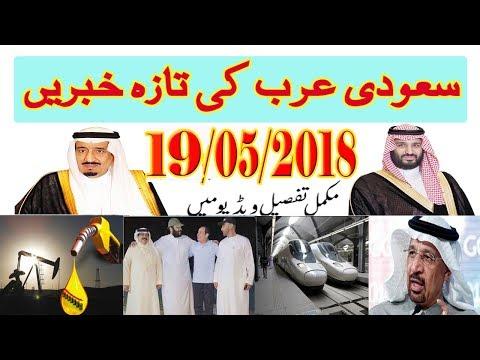 Saudi Arabia Latest News Updates (19-5-2018) | Urdu Hindi News || MJH Studio