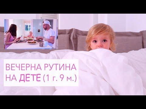 Вечерната рутина на детето ми София-Малю (1г. 9 м.) + Рецепта за мъфини с праскови