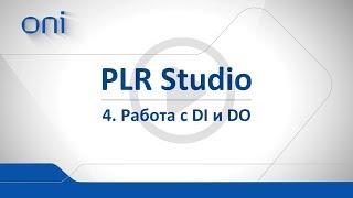 04 PLR Studio Робота Di і Do