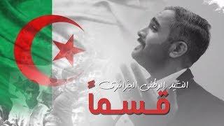 النشيد الوطني الجزائري   قسما   راكان بو خالد