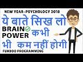 10 PSYCHOLOGICAL TRICKS TO BOOST YOUR BRAINPOWER HINDI|PSYCHOLOGICAL FACTS|PSYCHOLOGICAL TRICKS