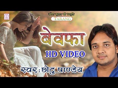 Dard A Dil -HD VIDEO॥ बेवफा  तेरा नाम लेके जीते हैं ॥ New Sad Bhojpuri Song -chhotu Pandey