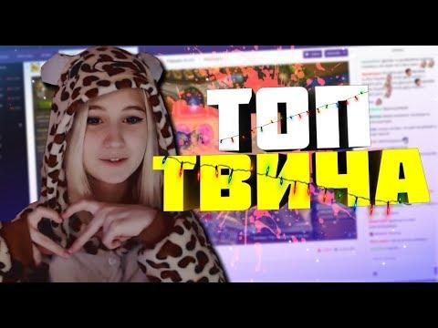 Топ Моменты с Twitch #21 - СЕКРЕТУТКА, СТРИМЕРША В ЧУЛКАХ, ЯНДЕКСТ ТАКСИ