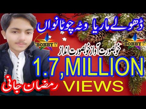 MAHI MARAYHA WATA Singer ramzan jani thumbnail