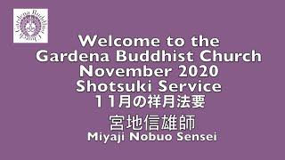 November Shotsuki 2020