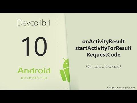 Android: Урок 10. OnActivityResult и RequestCode для чего они?