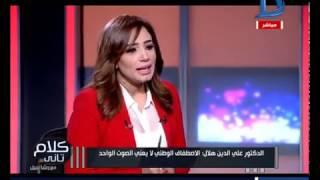 كلام تانى|  د/علي الدين هلال : يتهم الإعلام بتضخيم الخلاف بين مصر والسعودية