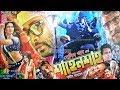 কলকাতায় ঝড় তুললো শাহেনশাহ মুভির পোস্টার !!! Shakib khan Shahen Shah Movie Poster