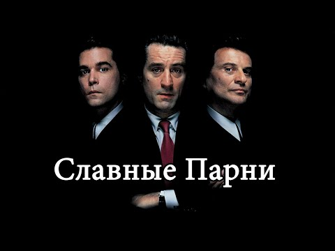 Обзор на фильм Славные Парни Мартина Скорсезе (1990)