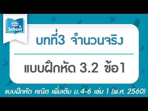 คณิต เพิ่ม ม.4 เล่ม1 (พ.ศ.2560) : แบบฝึกหัด 3.2 ข้อ1
