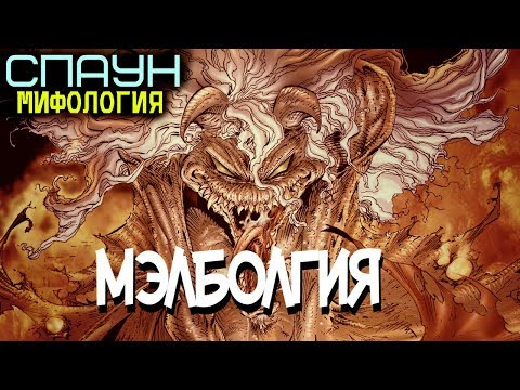 """Всё о Демоне Мэлболгия (из фильма, мультсериала и комиксов """"Спаун"""")"""