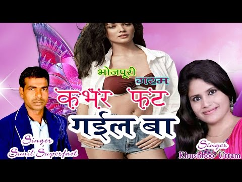 कवर फाट गईल बा || Audio Box || Bhojpuri hit songs 2017 new || Sunil Superfast & Khusboo Uttam