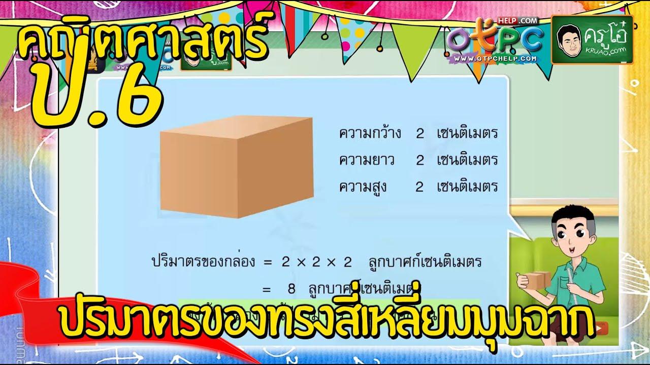 ปริมาตรของทรงสี่เหลี่ยมมุมฉาก - คณิตศาสตร์ ป.6
