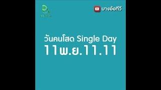 วันคนโสด (Single Day) 11 พ.ย.