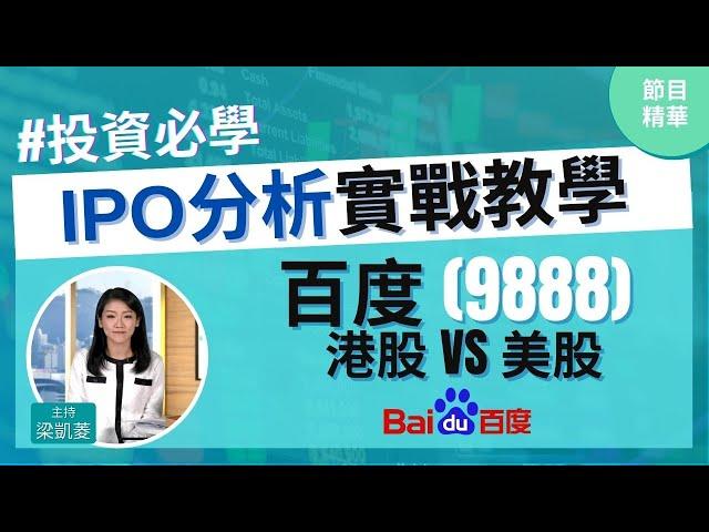 百度 (Baidu) 上市IPO抽唔抽好📣百度港股(9888)vs美股(BIDU)?