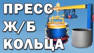 Производство жби колец - 40-50 штук в смену(Вибропресс для производства бетонных колец с производительностью от 40 шт. в смену . Подробнее на сайте..., 2016-01-02T14:09:06.000Z)