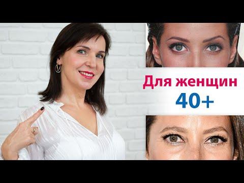 Как ухаживать за кожей лица после 40 лет в домашних условиях