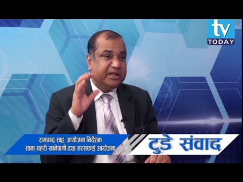Ramchandra Saha, Project Director, Small Town Water Supply & Sanitation Sector Project