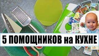 5 MUST HAVE на кухне/ Фавориты на кухне/ Мой топ-5/ Полезные помощники/ Лучшие кухонные гаджеты