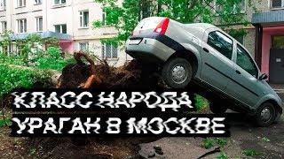 Ураган в Москве | Класс народа