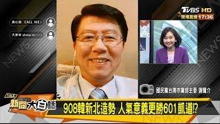 908韓新北造勢 人氣意義更勝601凱道!? 新聞大白話 20190903