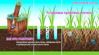 видео Скарификация газона - что это такое, когда и как проводить и можно ли сделать скарификатор своими руками