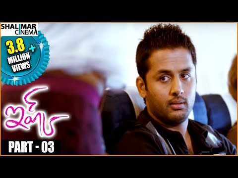 Ishq Telugu Movie Part 03/14 || Nithin, Nitya Menon, Sindhu Tolani || Shalimarcinema