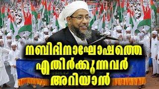 നബിദിനാഘോഷത്തെ എതിർക്കുന്നവർ അറിയാൻ | Perod Usthad | malayalam super islamic speech