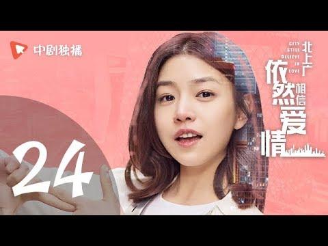 北上广依然相信爱情 24 | City Still Believe in Love 24(朱亚文 / 陈妍希 领衔主演)