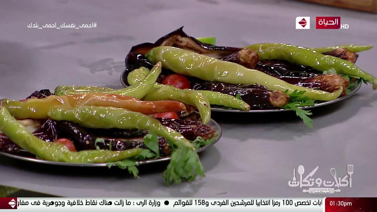أكلات وتكات - طريقة عمل طعمية محشية - بابا غنوج مع الشيف حسن