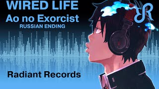 Repeat youtube video [Misato] Wired Life {RUSSIAN cover by Radiant Records} / Ao no Exorcist