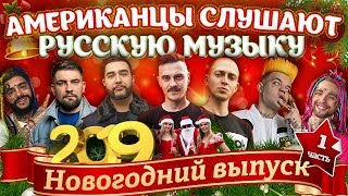 Американцы Слушают Русскую Музыку LITTLE BIG, OXXXY, JAH KHALIB, БАСТА, КРИД, ЭЛДЖЕЙ, FEDUK, ТИМАТИ