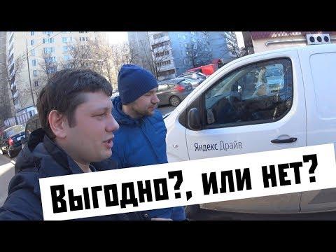 Яндекс Драйв Аренда Грузовых Авто | ЧЕЛ - VIKTOR PITT