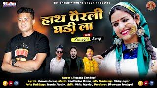 Hath Perali Ghadi La(हाथ पैरली घड़ी ला)New Kumaoni Song By Jitendra Tomkyal 2021